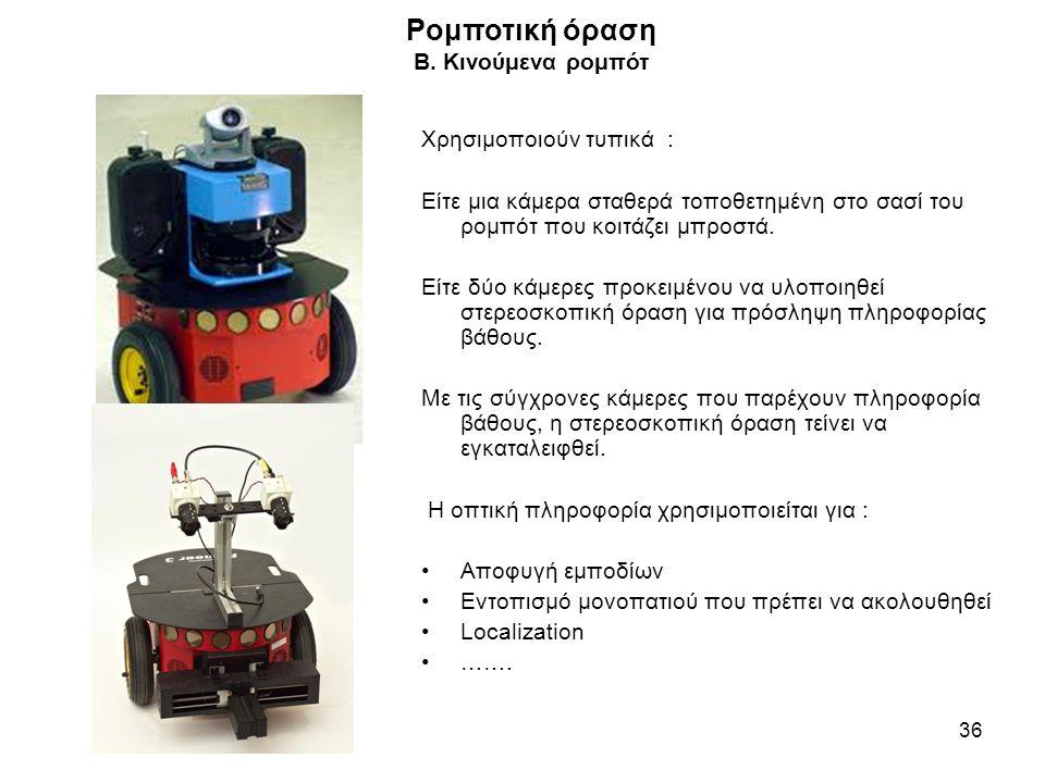 Ρομποτική όραση B. Κινούμενα ρομπότ Χρησιμοποιούν τυπικά :