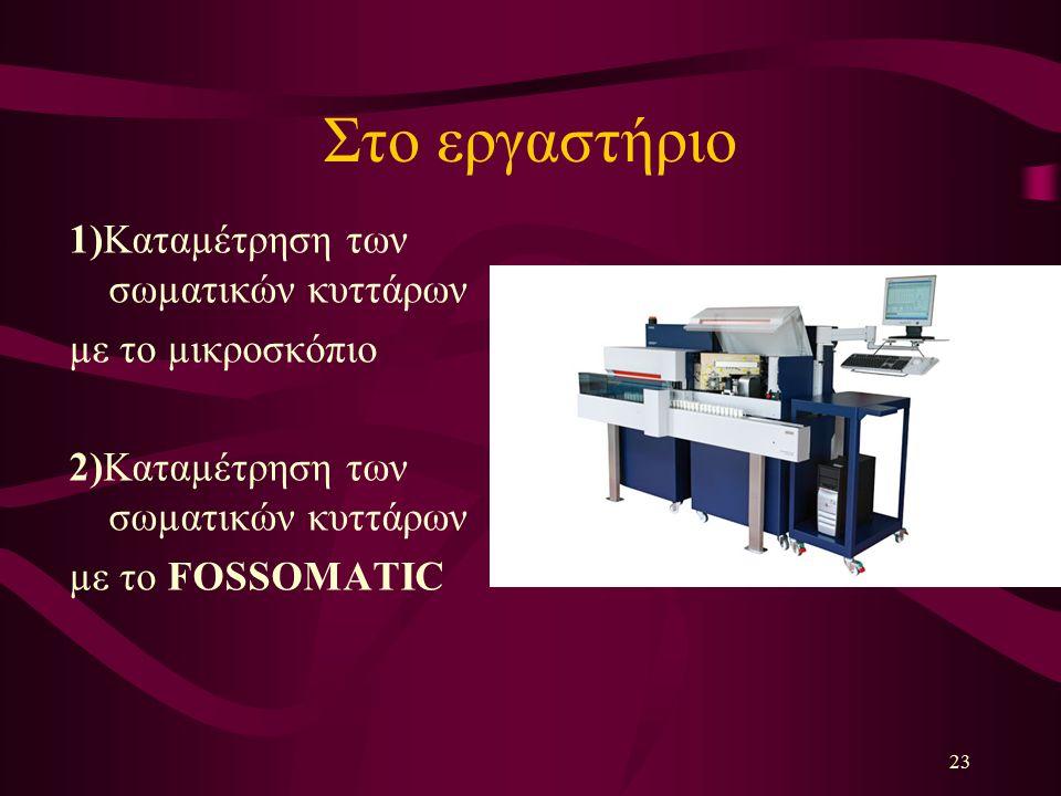 Στο εργαστήριο 1)Καταµέτρηση των σωµατικών κυττάρων µε το µικροσκόπιο