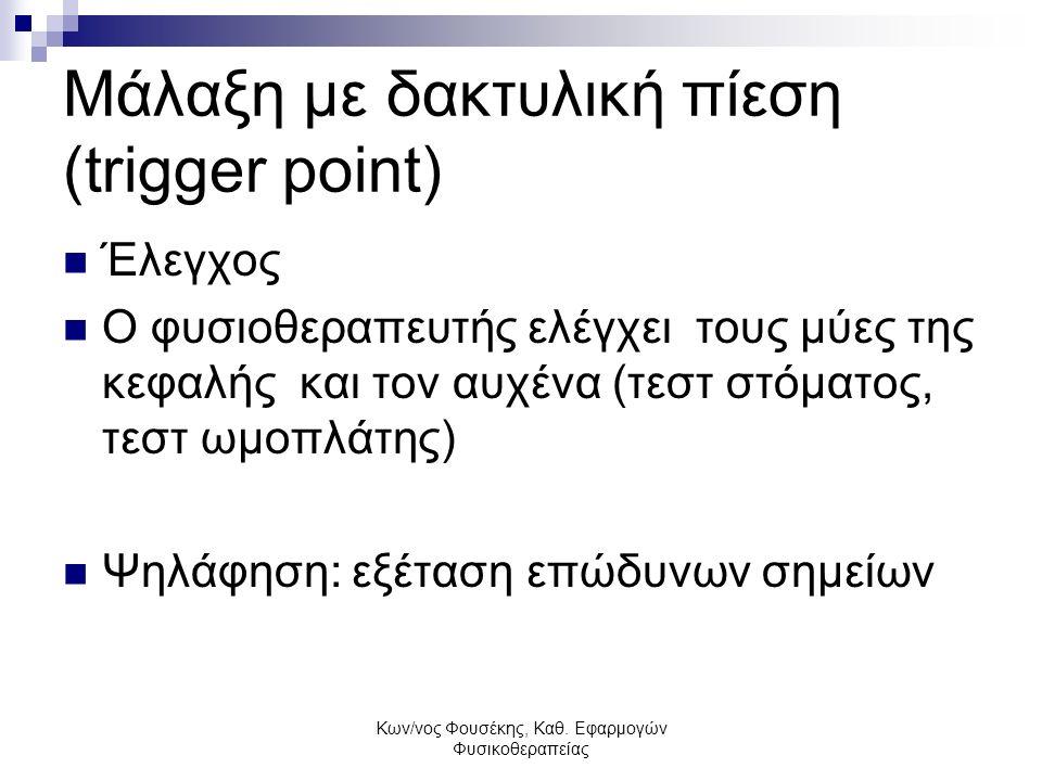 Μάλαξη με δακτυλική πίεση (trigger point)