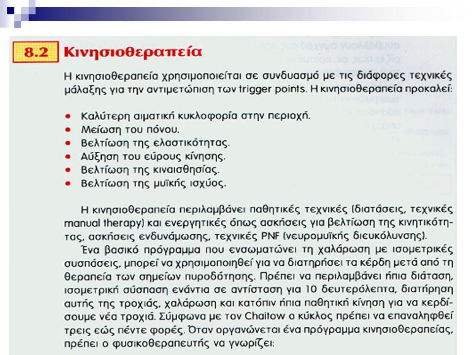 Κων/νος Φουσέκης, Καθ. Εφαρμογών Φυσικοθεραπείας