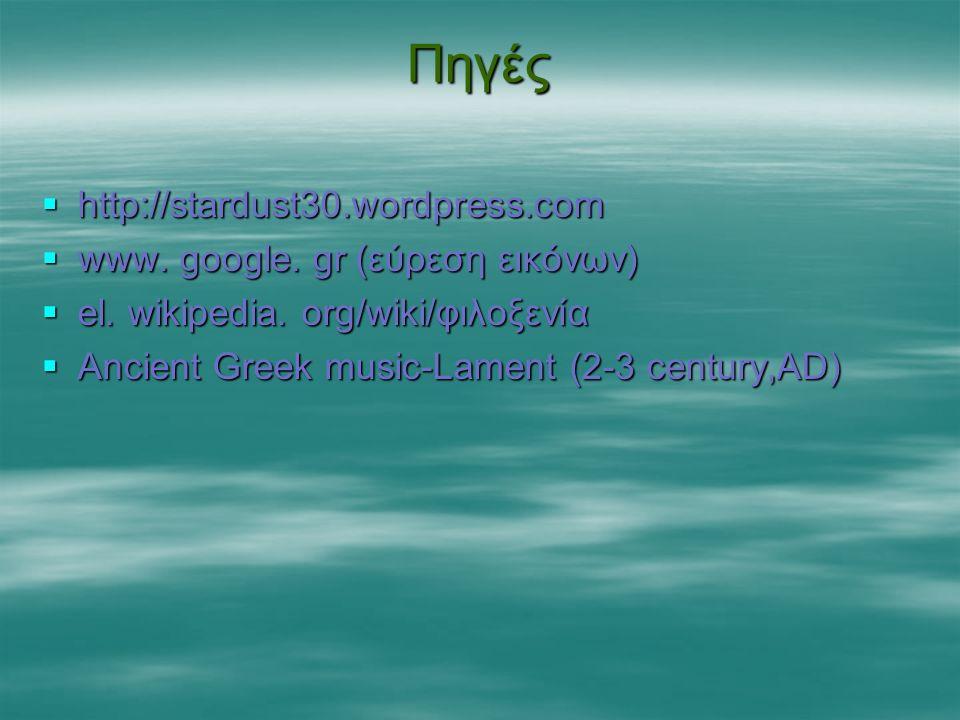 Πηγές http://stardust30.wordpress.com www. google. gr (εύρεση εικόνων)