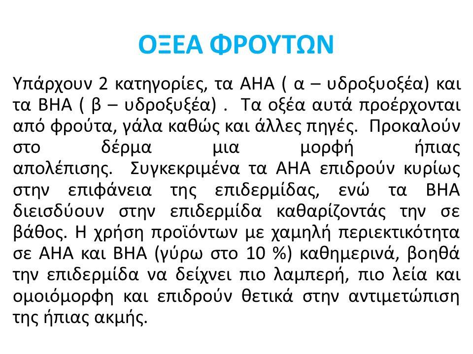 ΟΞΕΑ ΦΡΟΥΤΩΝ