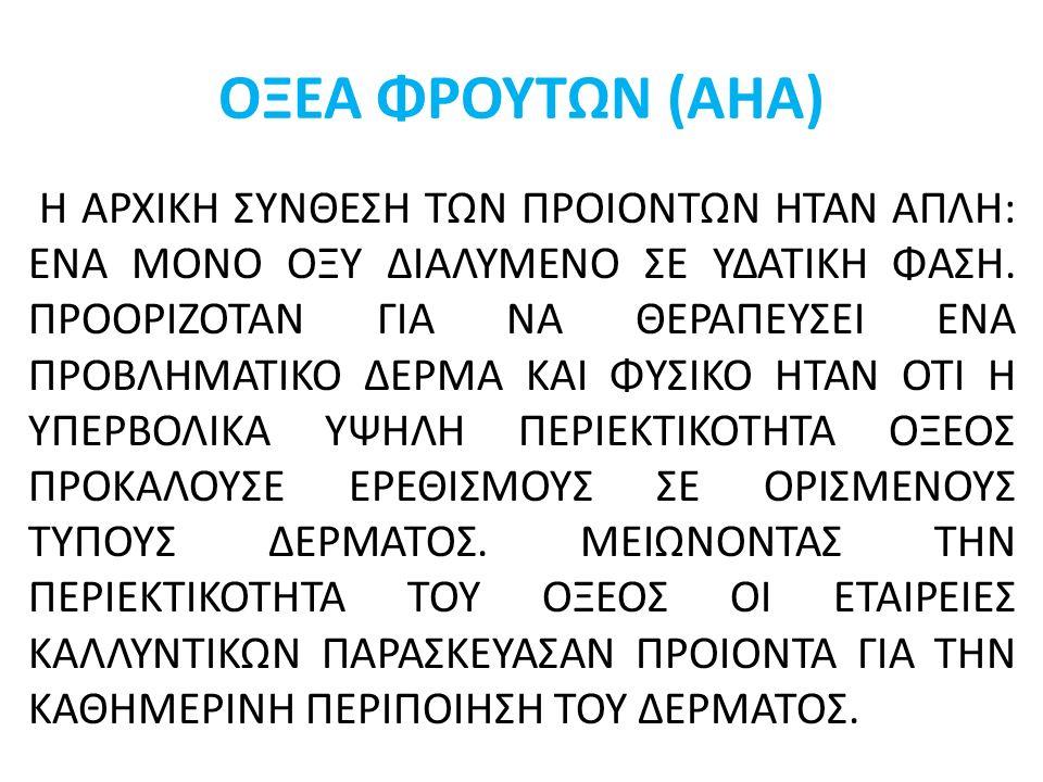 ΟΞΕΑ ΦΡΟΥΤΩΝ (ΑΗΑ)
