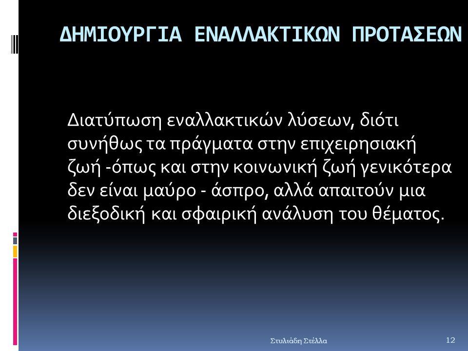 ΔΗΜΙΟΥΡΓΙΑ ΕΝΑΛΛΑΚΤΙΚΩΝ ΠΡΟΤΑΣΕΩΝ