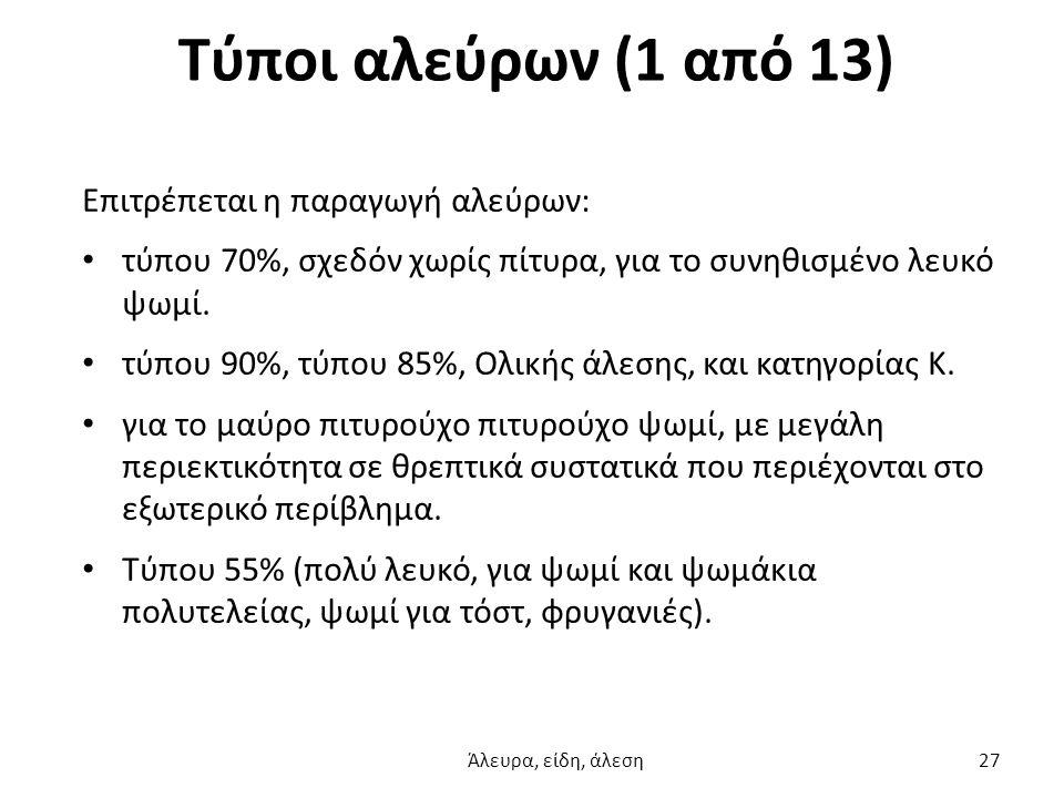 Τύποι αλεύρων (1 από 13) Επιτρέπεται η παραγωγή αλεύρων: