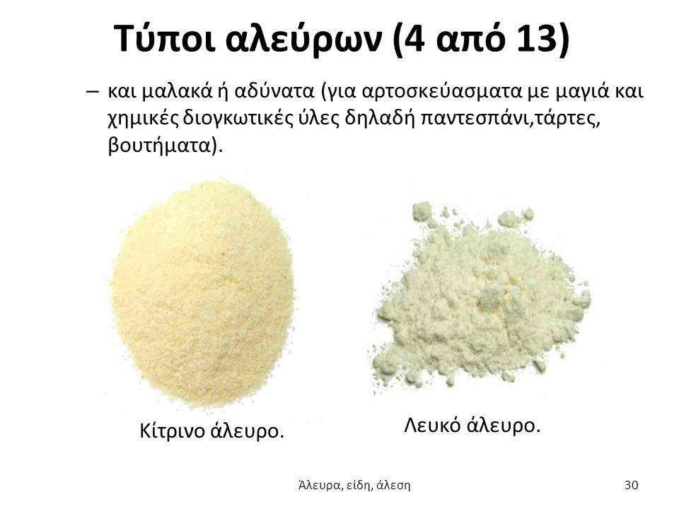 Τύποι αλεύρων (4 από 13) και μαλακά ή αδύνατα (για αρτοσκεύασματα με μαγιά και χημικές διογκωτικές ύλες δηλαδή παντεσπάνι,τάρτες, βουτήματα).