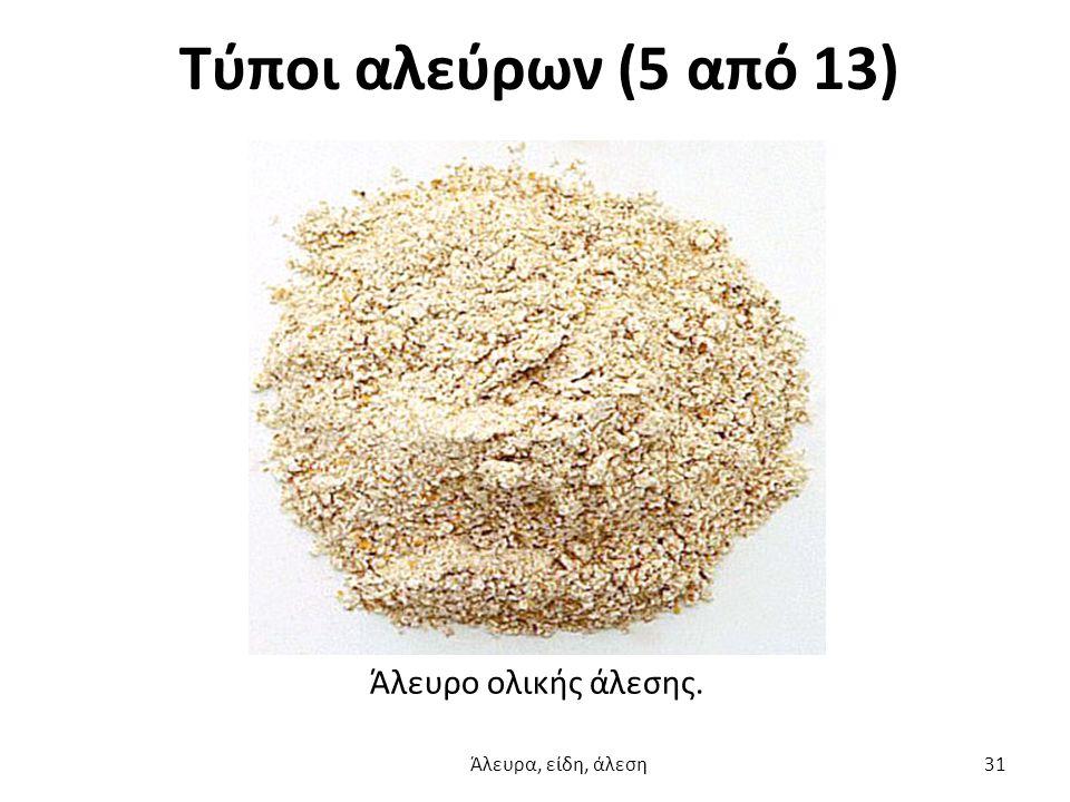 Τύποι αλεύρων (5 από 13) Άλευρο ολικής άλεσης. Άλευρα, είδη, άλεση