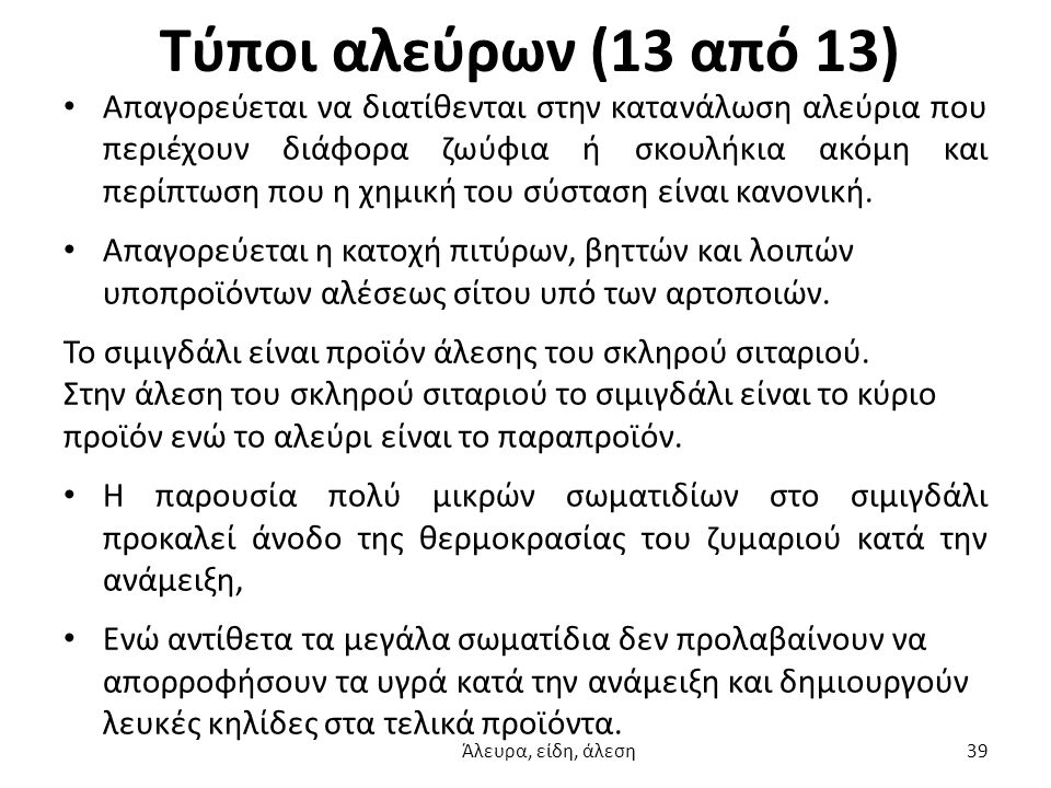 Τύποι αλεύρων (13 από 13)