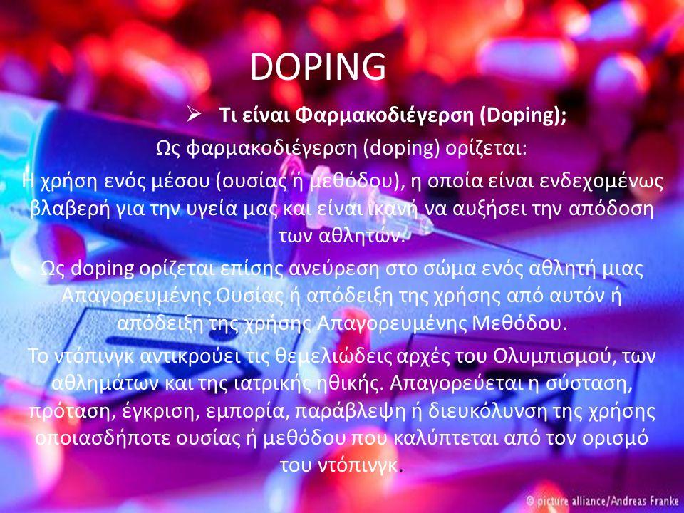 DOPING Τι είναι Φαρμακοδιέγερση (Doping);