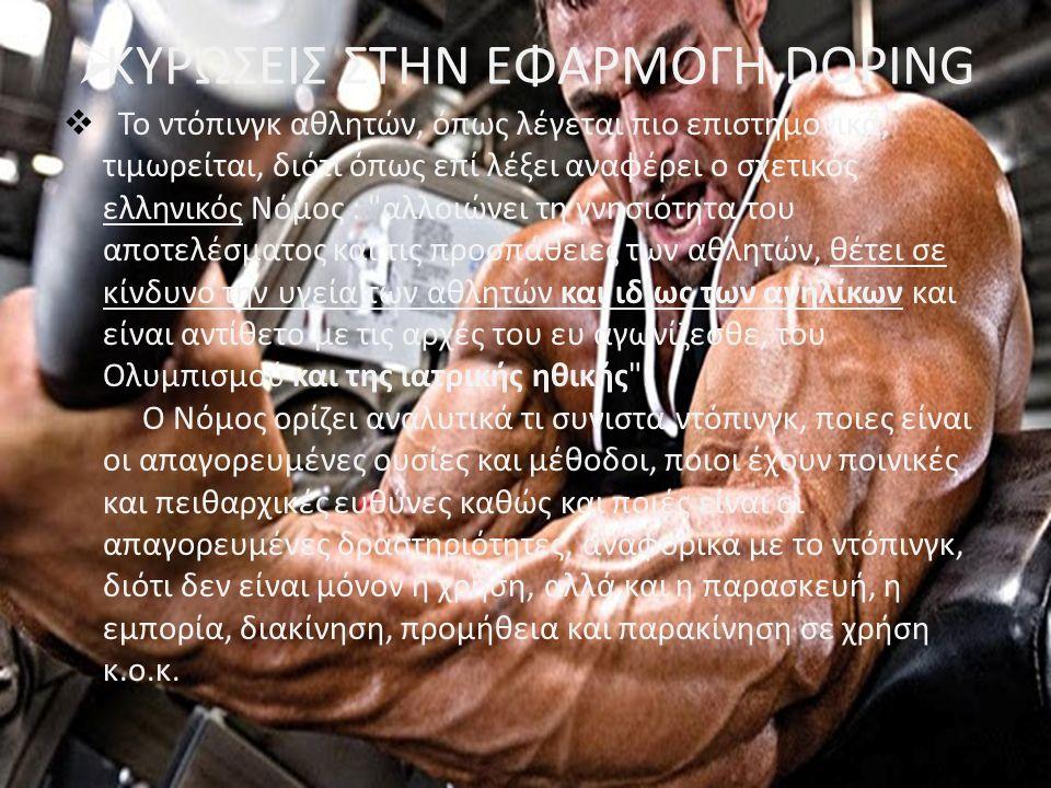 ΚΥΡΩΣΕΙΣ ΣΤΗΝ ΕΦΑΡΜΟΓΗ DOPING