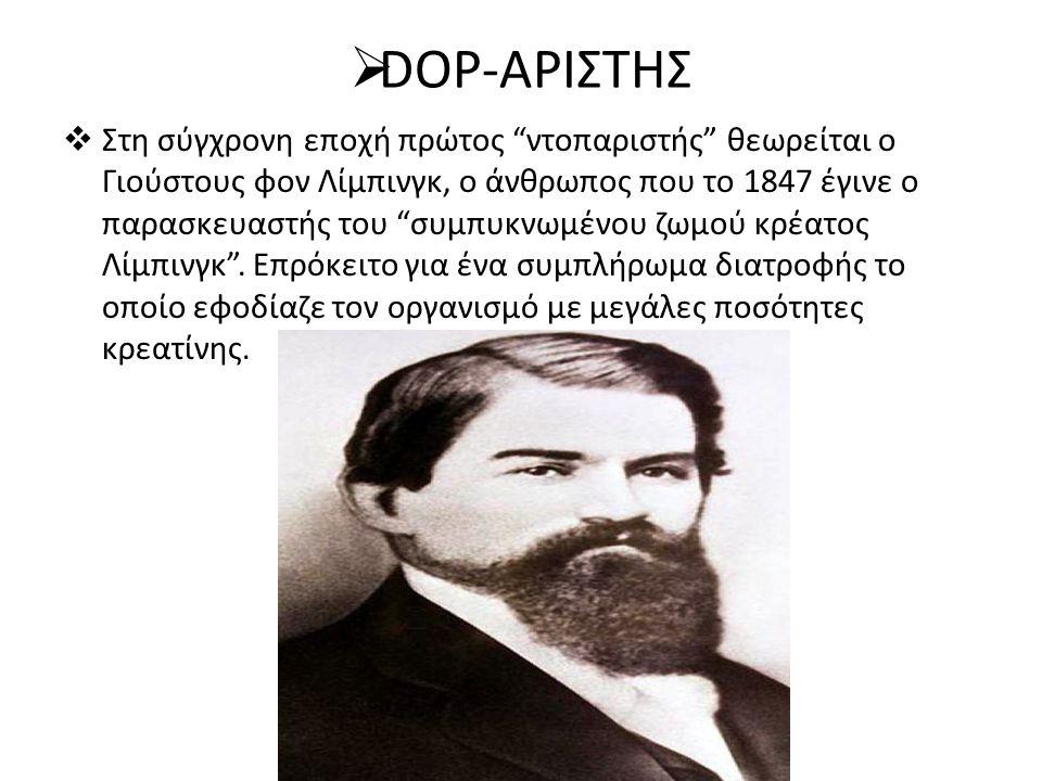 DOP-ΑΡΙΣΤΗΣ