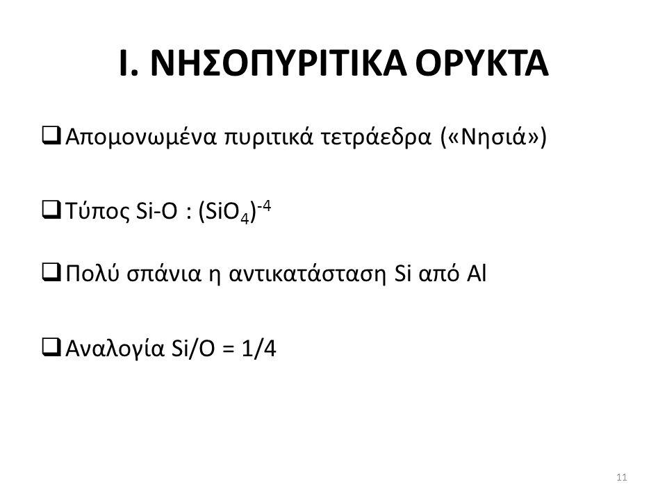 I. ΝΗΣΟΠΥΡΙΤΙΚΑ ΟΡΥΚΤΑ Απομονωμένα πυριτικά τετράεδρα («Νησιά»)