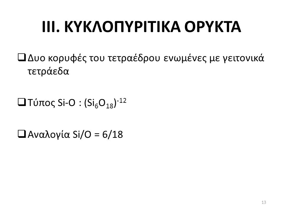III. ΚΥΚΛΟΠΥΡΙΤΙΚΑ ΟΡΥΚΤΑ
