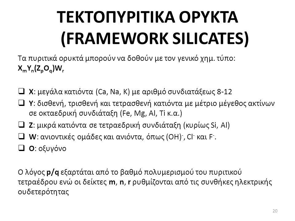 ΤΕΚΤΟΠΥΡΙΤΙΚΑ ΟΡΥΚΤΑ (FRAMEWORK SILICATES)