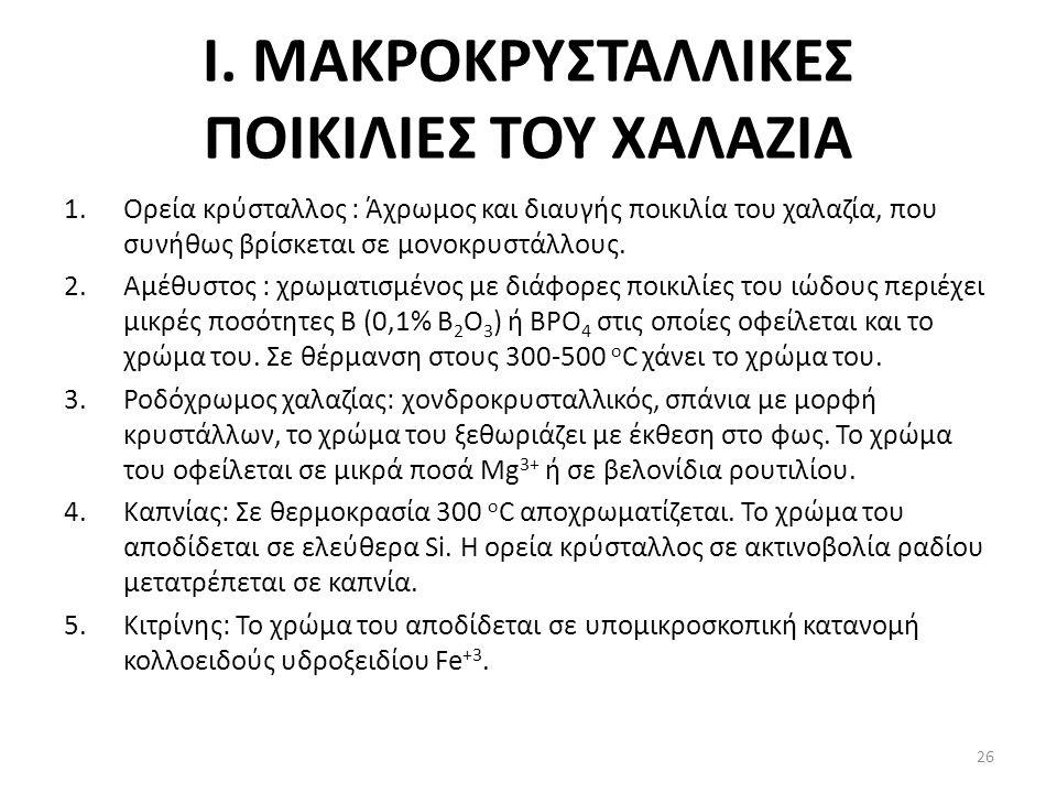 Ι. ΜΑΚΡΟΚΡΥΣΤΑΛΛΙΚΕΣ ΠΟΙΚΙΛΙΕΣ ΤΟΥ ΧΑΛΑΖΙΑ