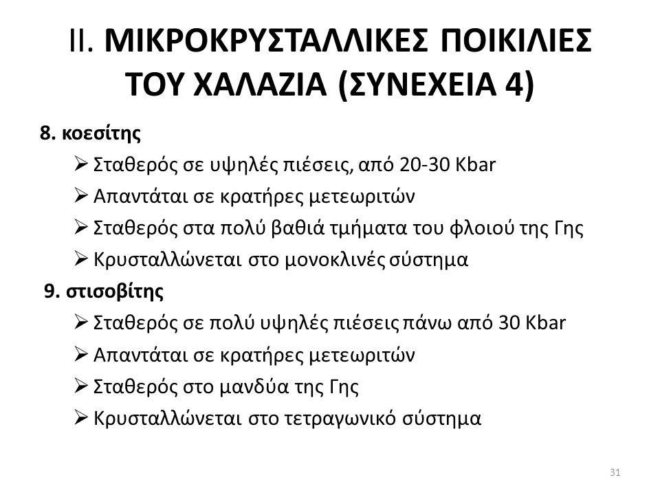 ΙΙ. ΜΙΚΡΟΚΡΥΣΤΑΛΛΙΚΕΣ ΠΟΙΚΙΛΙΕΣ ΤΟΥ ΧΑΛΑΖΙΑ (ΣΥΝΕΧΕΙΑ 4)