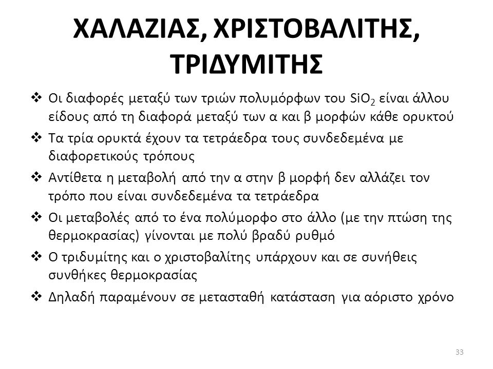 ΧΑΛΑΖΙΑΣ, ΧΡΙΣΤΟΒΑΛΙΤΗΣ, ΤΡΙΔΥΜΙΤΗΣ