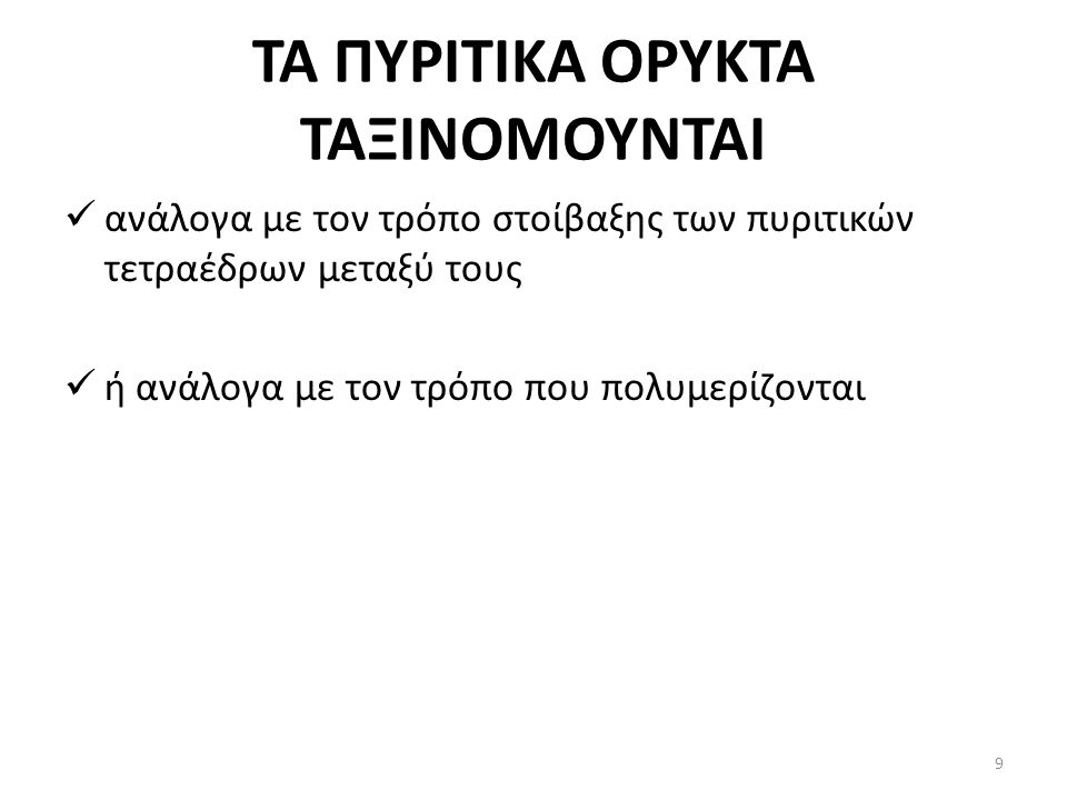 ΤΑ ΠΥΡΙΤΙΚΑ ΟΡΥΚΤΑ ΤΑΞΙΝΟΜΟΥΝΤΑΙ