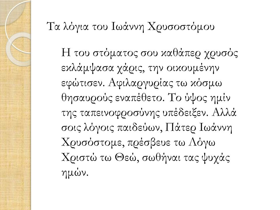 Τα λόγια του Ιωάννη Χρυσοστόμου