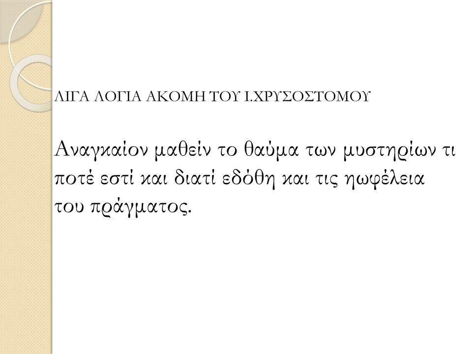 ΛΙΓΑ ΛΟΓΙΑ ΑΚΟΜΗ ΤΟΥ Ι.ΧΡΥΣΟΣΤΟΜΟΥ