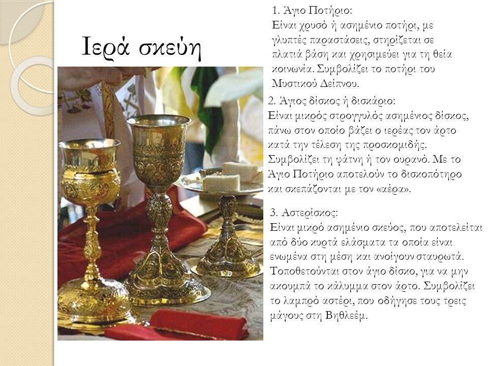 Ιερά σκεύη 1. Άγιο Ποτήριο: