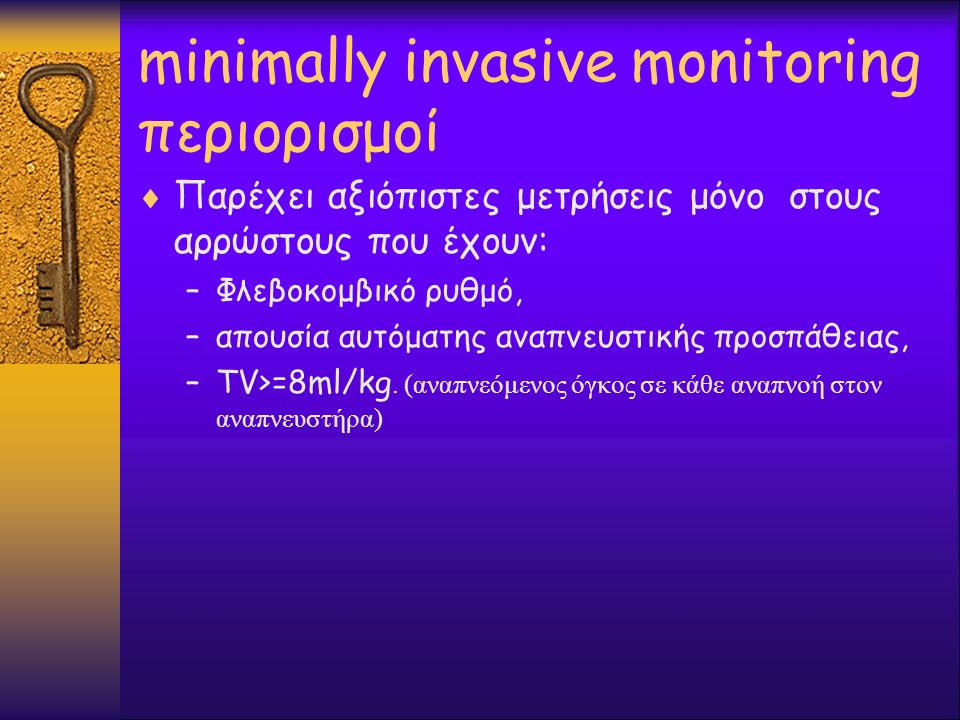 minimally invasive monitoring περιορισμοί