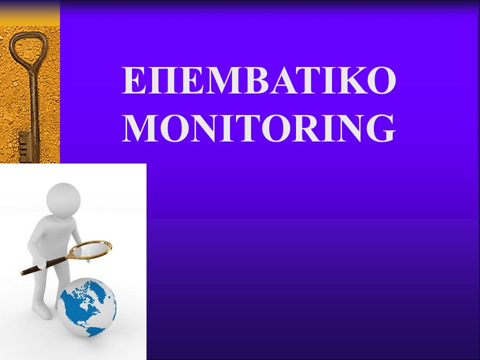 ΕΠΕΜΒΑΤΙΚΟ MONITORING