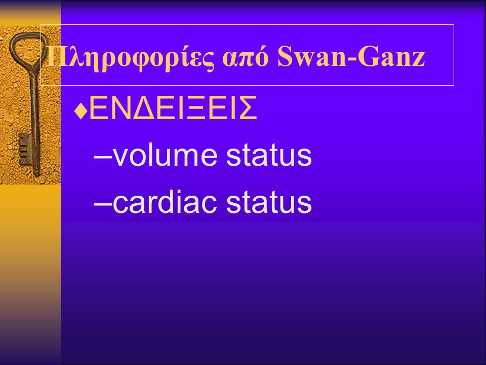 Πληροφορίες από Swan-Ganz