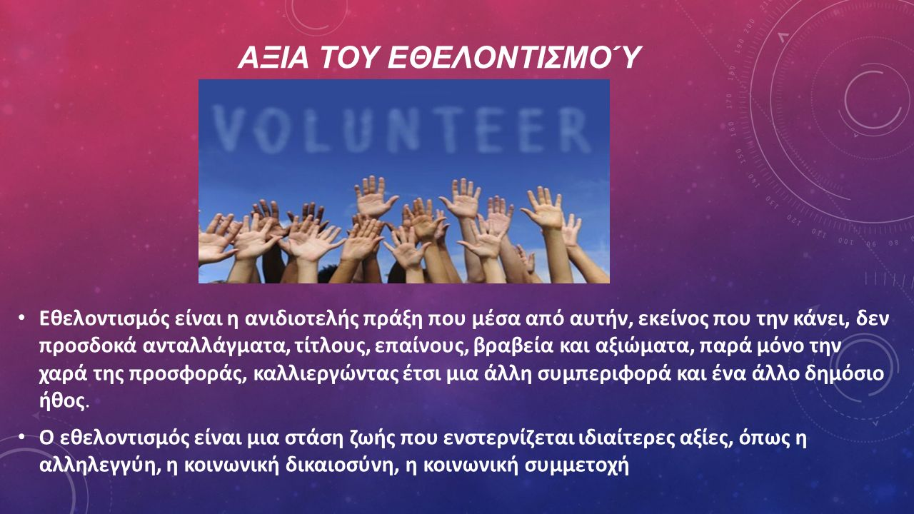 ΑξΙα του εθελοντισμού