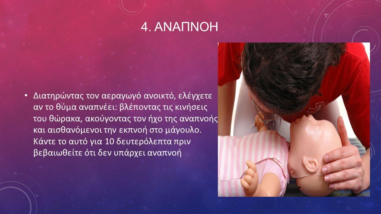 4. ΑΝΑΠΝΟΗ