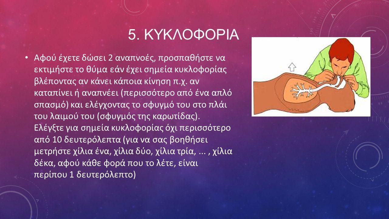 5. ΚΥΚΛΟΦΟΡΙΑ