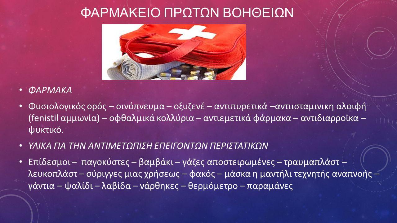 ΦΑΡΜΑΚΕΙΟ ΠΡΩΤΩΝ ΒΟΗΘΕΙΩΝ