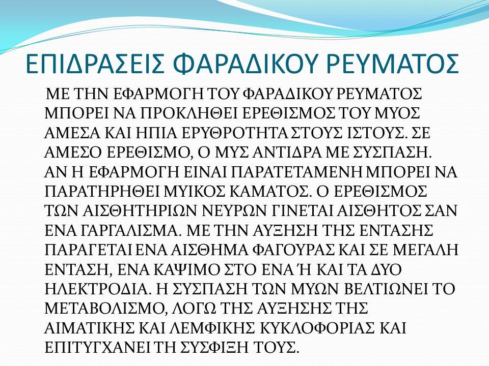ΕΠΙΔΡΑΣΕΙΣ ΦΑΡΑΔΙΚΟΥ ΡΕΥΜΑΤΟΣ