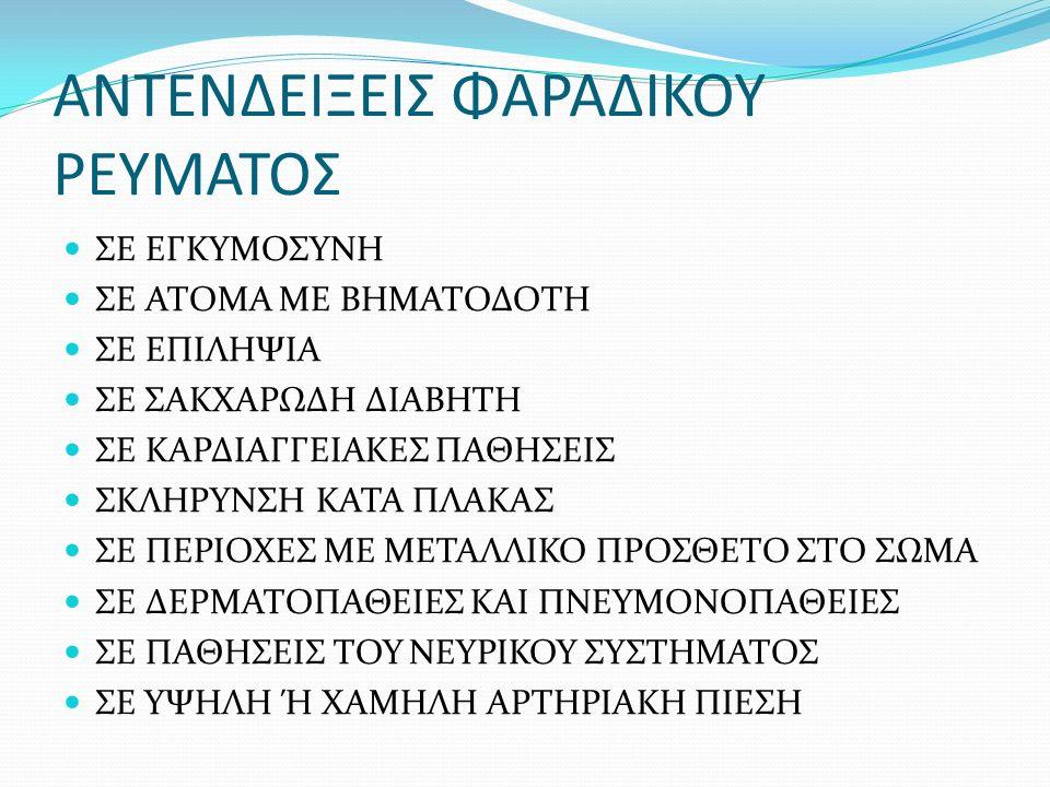ΑΝΤΕΝΔΕΙΞΕΙΣ ΦΑΡΑΔΙΚΟΥ ΡΕΥΜΑΤΟΣ