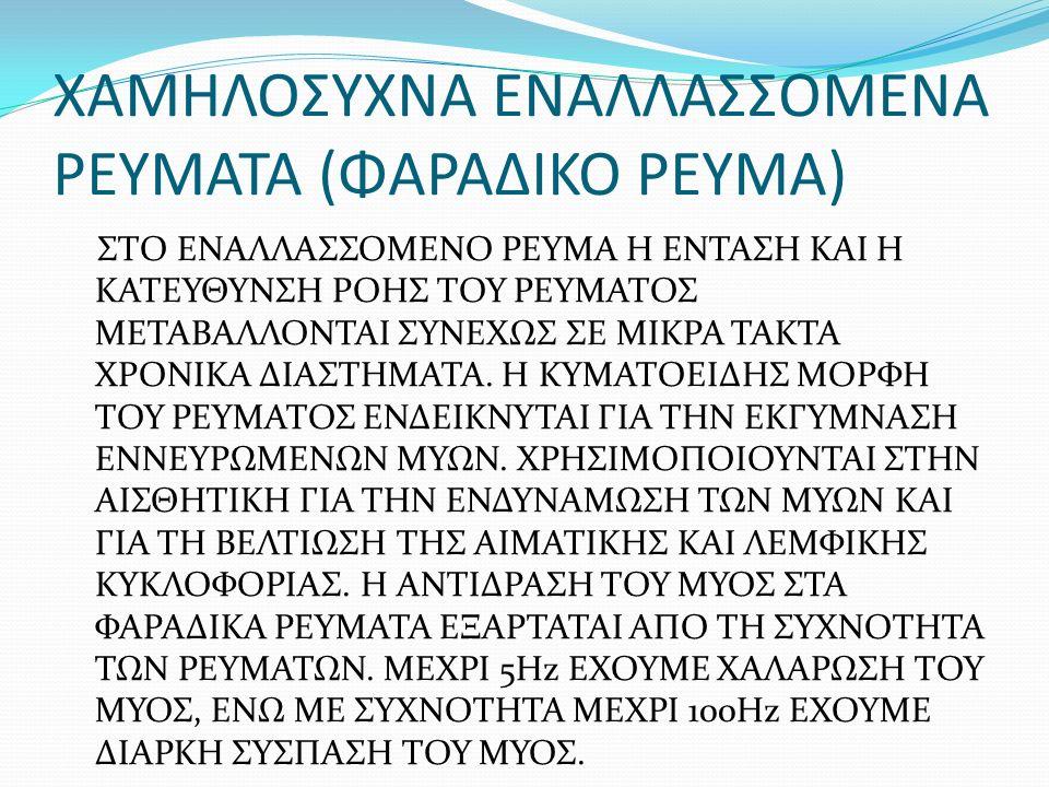 ΧΑΜΗΛΟΣΥΧΝΑ ΕΝΑΛΛΑΣΣΟΜΕΝΑ ΡΕΥΜΑΤΑ (ΦΑΡΑΔΙΚΟ ΡΕΥΜΑ)