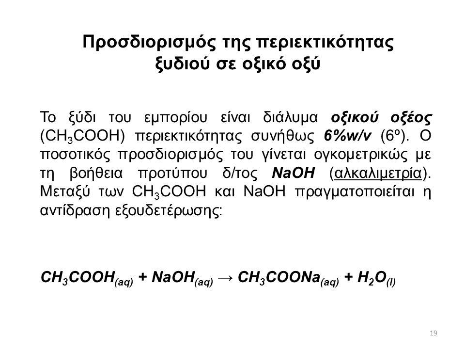 Προσδιορισμός της περιεκτικότητας ξυδιού σε οξικό οξύ