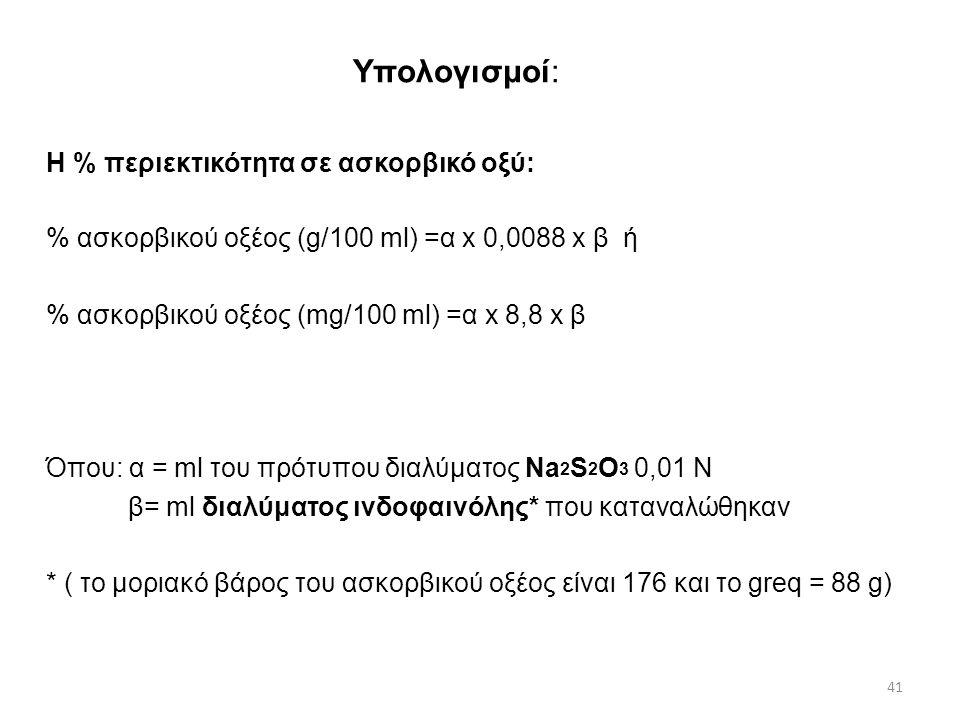 Υπολογισμοί: Η % περιεκτικότητα σε ασκορβικό οξύ:
