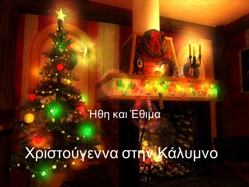 Χριστούγεννα στην Κάλυμνο