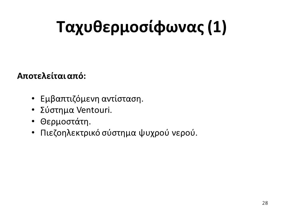 Ταχυθερμοσίφωνας (1) Αποτελείται από: Εμβαπτιζόμενη αντίσταση.