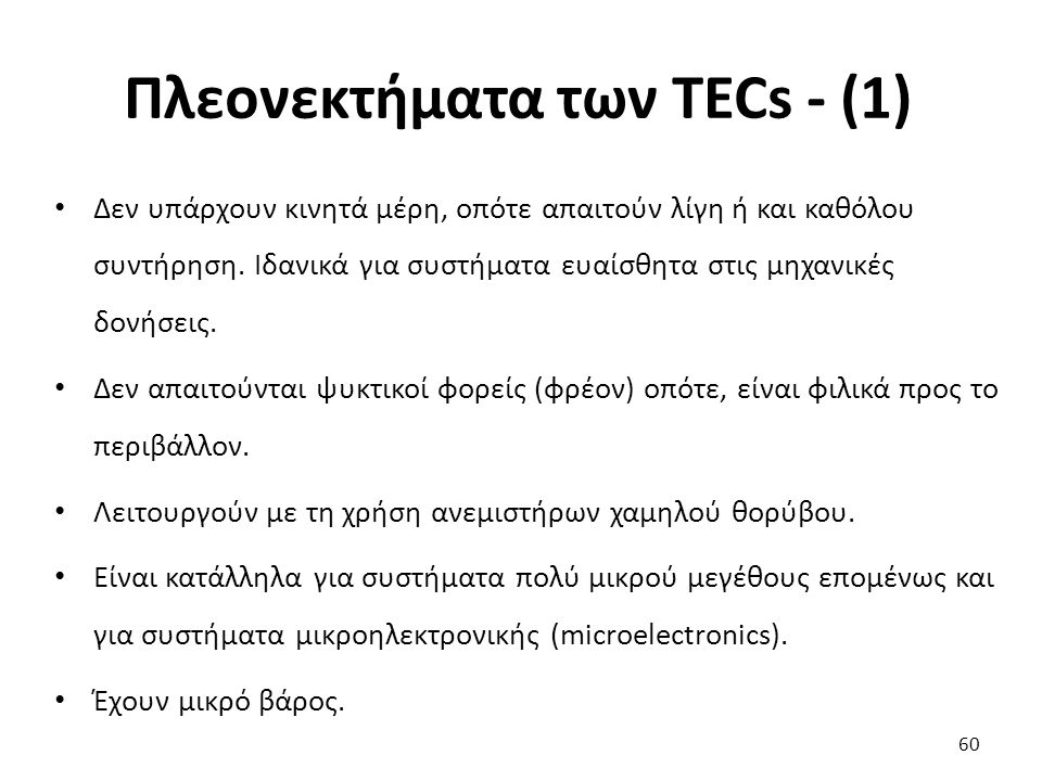 Πλεονεκτήματα των TECs - (1)