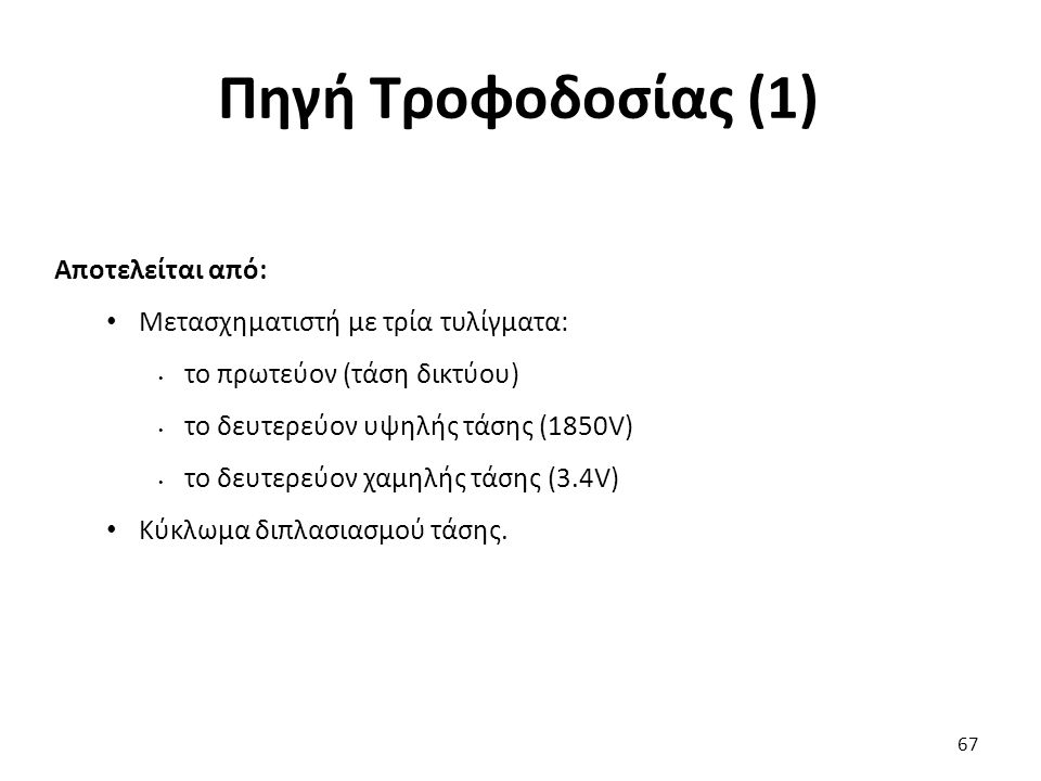 Πηγή Τροφοδοσίας (1) Αποτελείται από: