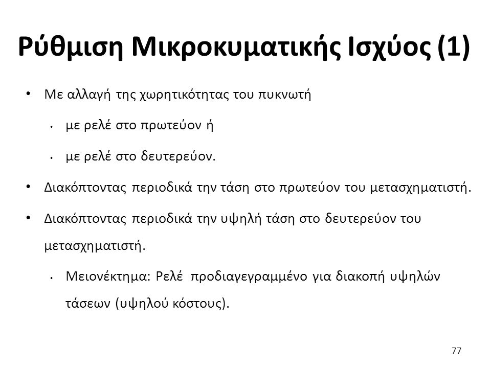 Ρύθμιση Μικροκυματικής Ισχύος (1)