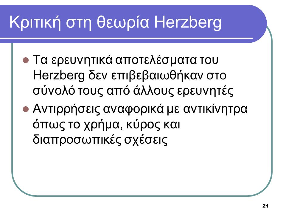 Κριτική στη θεωρία Herzberg