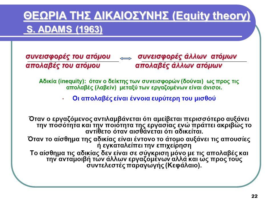 ΘΕΩΡΙΑ ΤΗΣ ΔΙΚΑΙΟΣΥΝΗΣ (Equity theory) S. ADAMS (1963)