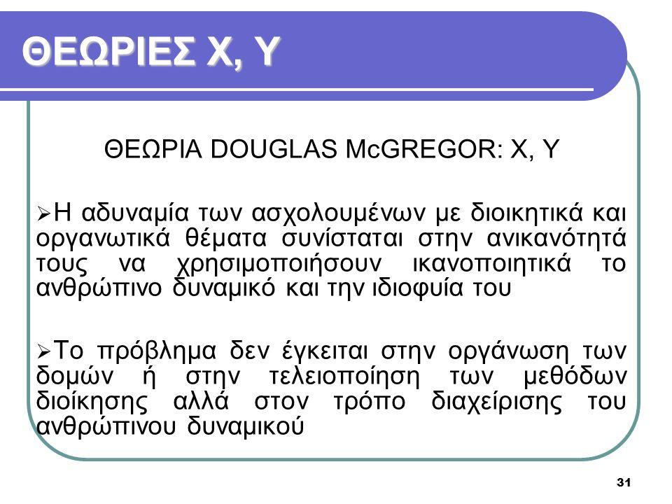 ΘΕΩΡΙΑ DOUGLAS McGREGOR: X, Y