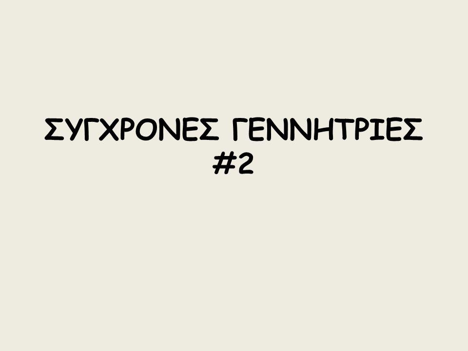 ΣΥΓΧΡΟΝΕΣ ΓΕΝΝΗΤΡΙΕΣ #2