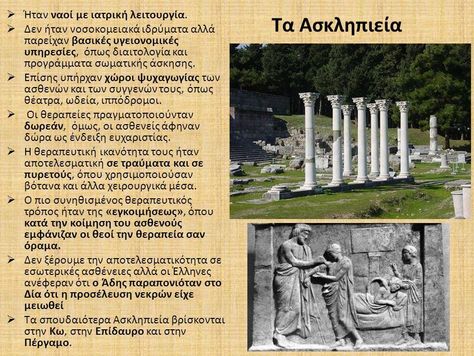 Τα Ασκληπιεία Ήταν ναοί με ιατρική λειτουργία.