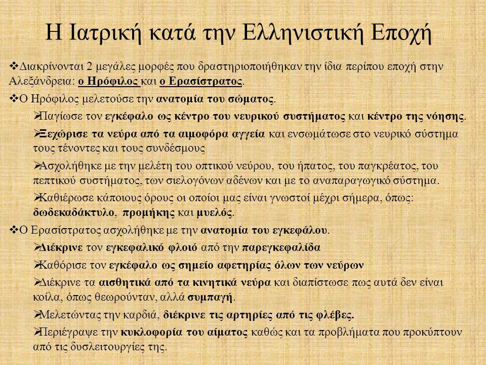 Η Ιατρική κατά την Ελληνιστική Εποχή