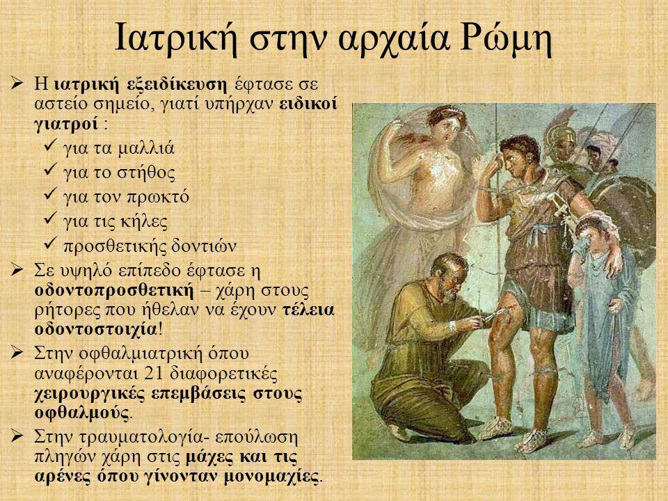 Ιατρική στην αρχαία Ρώμη