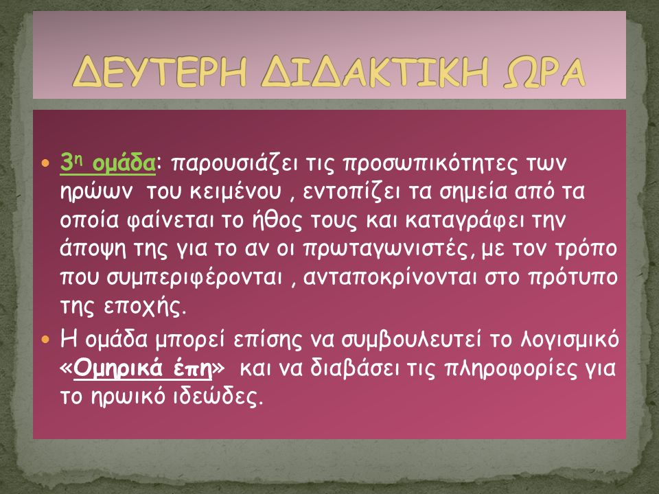 ΔΕΥΤΕΡΗ ΔΙΔΑΚΤΙΚΗ ΩΡΑ